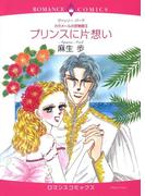 双子の入れ替わりセット vol.1(ハーレクインコミックス)