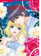 一夜の情事テーマセット vol.9(ハーレクインコミックス)