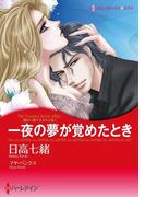 一夜の情事テーマセット vol.8(ハーレクインコミックス)