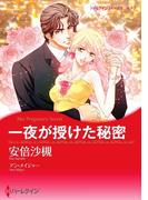 一夜の情事テーマセット vol.7(ハーレクインコミックス)