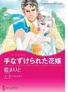 バージンラブセット vol.48(ハーレクインコミックス)