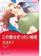 漫画家 花津美子 セット vol.4(ハーレクインコミックス)