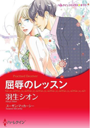 屈辱から愛へ セット vol.3(ハーレクインコミックス)