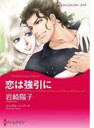 屈辱から愛へ セット vol.2(ハーレクインコミックス)