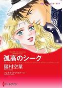 密林で絶対絶命の恋 セット vol.1(ハーレクインコミックス)