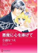 兄弟ヒーローセット vol.6(ハーレクインコミックス)