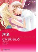兄弟ヒーローセット vol.5(ハーレクインコミックス)
