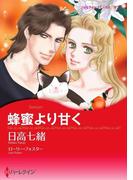 兄弟ヒーローセット vol.4(ハーレクインコミックス)