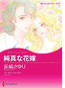 カウボーイヒーローセット vol.5(ハーレクインコミックス)