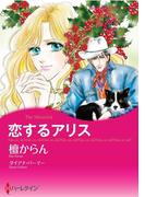 カウボーイヒーローセット vol.3(ハーレクインコミックス)