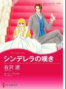 シンデレラヒロインセット vol.11(ハーレクインコミックス)