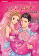漫画家 井出智香恵 セット vol.1(ハーレクインコミックス)