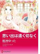 執着愛 セット vol.2(ハーレクインコミックス)