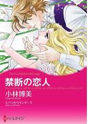 漫画家 小林博美セット vol.4(ハーレクインコミックス)