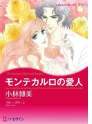 漫画家 小林博美セット vol.3(ハーレクインコミックス)