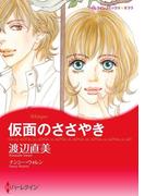 漫画家 渡辺直美 セット vol.1(ハーレクインコミックス)