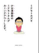 少女漫画家のミナモトさんがカミングアウトします。(Next comics(ネクストコミックス))