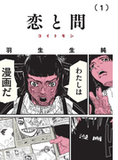 恋と問 1(ビームコミックス)