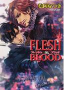 FLESH & BLOOD24(キャラ文庫)