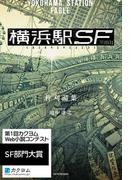 横浜駅SF【電子特典付き】(カドカワBOOKS)