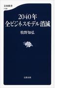 2040年全ビジネスモデル消滅(文春新書)