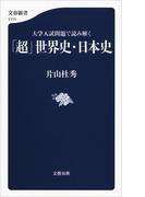 大学入試問題で読み解く 「超」世界史・日本史(文春新書)