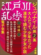 江戸川乱歩 電子全集11 ジュヴナイル第2集(江戸川乱歩 電子全集)