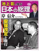 池上彰と学ぶ日本の総理 第5号 岸信介(小学館ウィークリーブック)