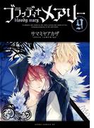 ブラッディ+メアリー(9)(あすかコミックスDX)