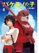 バケモノの子(4)(角川コミックス・エース)