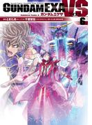 GUNDAM EXA VS(6)(角川コミックス・エース)