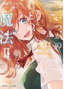 いつかの空、君との魔法II(角川スニーカー文庫)