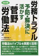 """労務トラブル予防・解決に活かす""""菅野「労働法」"""" 改訂版"""