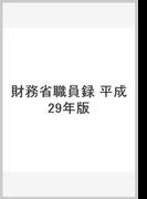 財務省職員録 平成29年版