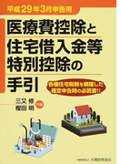 医療費控除と住宅借入金等特別控除の手引 平成29年3月申告用
