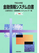 金融情報システム白書 平成29年版