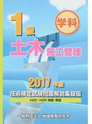 1級土木施工管理技術検定試験問題解説集録版 学科 2017年版