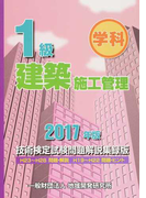 1級建築施工管理技術検定試験問題解説集録版 学科 2017年版