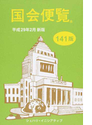 国会便覧 平成29年2月新版