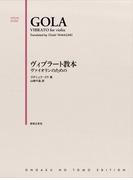 ヴィブラート教本 ヴァイオリンのための (VIOLIN ETUDE)