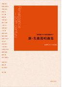 新・名曲視唱曲集 独奏曲から管弦楽曲まで ルネサンス〜20世紀