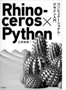 Rhinoceros×Pythonコンピュテーショナル・デザイン入門