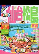 仙台・松島 宮城 '17−'18