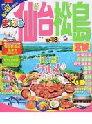 仙台・松島 宮城 '17−'18 (まっぷるマガジン 東北)