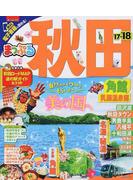 秋田 角館・乳頭温泉郷 '17−'18