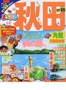 秋田 角館・乳頭温泉郷 '17−'18 (まっぷるマガジン 東北)