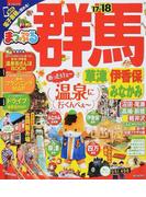 群馬 草津・伊香保・みなかみ '17−'18 (まっぷるマガジン 関東)