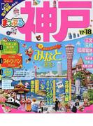 神戸 '17−'18 (まっぷるマガジン 関西)