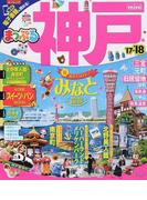神戸 mini '17−'18 (まっぷるマガジン 関西)