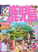 鹿児島 指宿・霧島 '17−'18